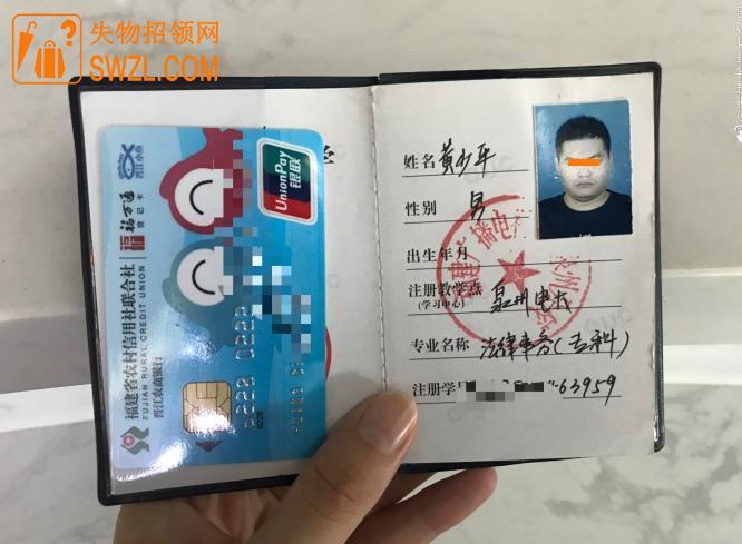 失物招领:南铁龙岩站捡到黄少平的学生证及银行卡