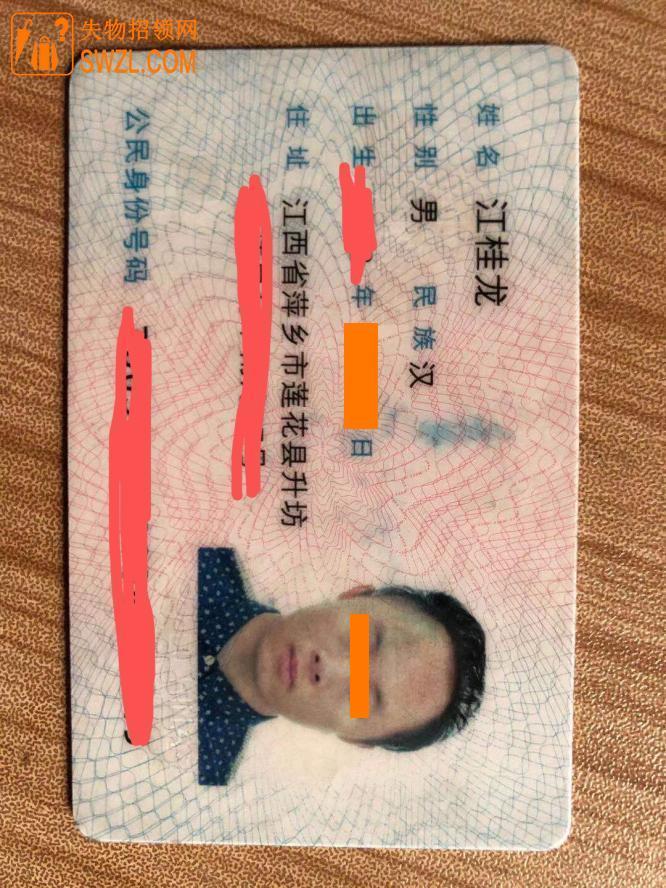 寻物启事: 寻找身份证  江桂龙