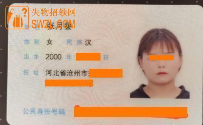 失物招领:捡到张月蓥的身份证