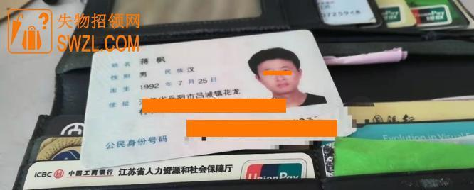 失物招领:网友朋友陵口镇加油站捡到钱包一个,有身份证、社保卡、多张银行卡等重要证件