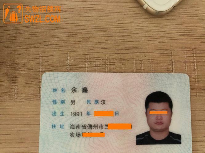 失物招领:拾获余鑫身份证