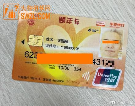 失物招领:深圳热心市民在深圳湾人才公园捡到张国顺的颐年卡一张