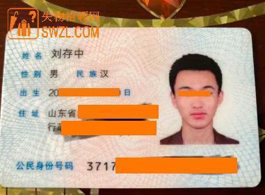 青岛的好心人捡到山东巨野的刘存中的身份证