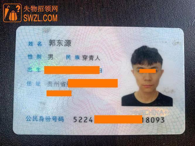 失物招领:好心人拾获郭东源的身份证一张