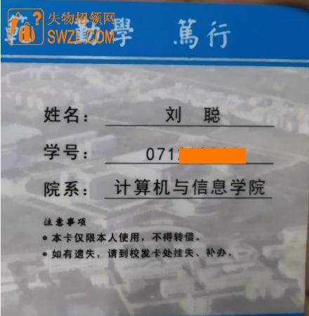 失物招领:某同学拾到计算机院刘聪同学的校园卡
