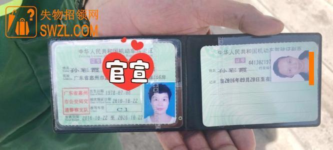 失物招领:拉萨罗布林卡公园广东孙彩霞驾照