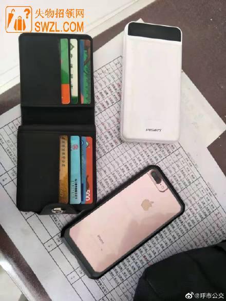 失物招领:呼和浩特公交82路驾驶员在车内捡到一个黑色背包,里面有一部苹果手机钱包等