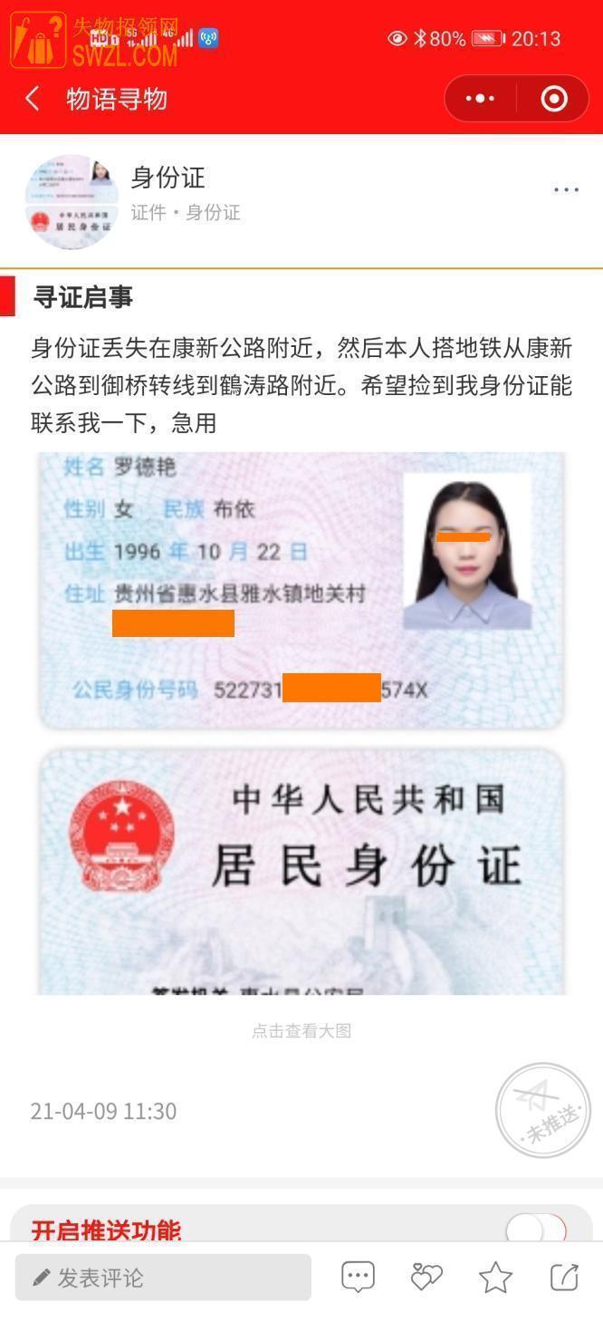 寻物启事: 寻找身份证号