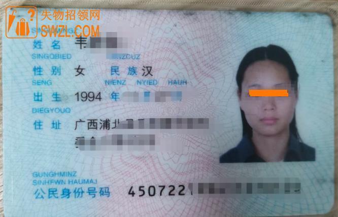 失物招领:韦女士身份证失物招领