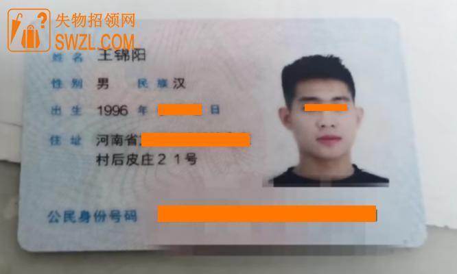失物招领:网友捡到王锦阳的身份证