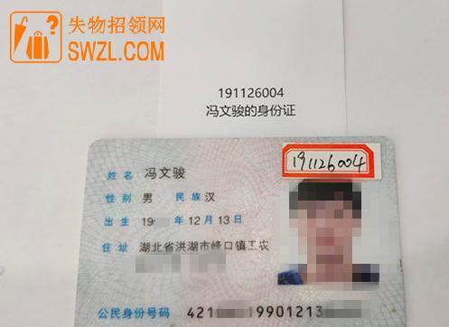 失物招领:冯文骏身份证失物招领