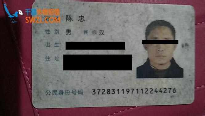 寻物启事: 丢失钱包一个,姓名为陈忠