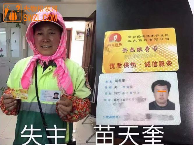 失物招领:辽宁营口市红海所环卫工人何凤媛捡到苗天奎身份证和供暖缴费卡