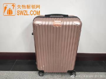 失物招领:好心市民在汉口火车站捡到一玫瑰金颜色行李箱