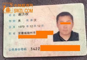 失物招领:定州热心市民捡到谢方权的身份证一张