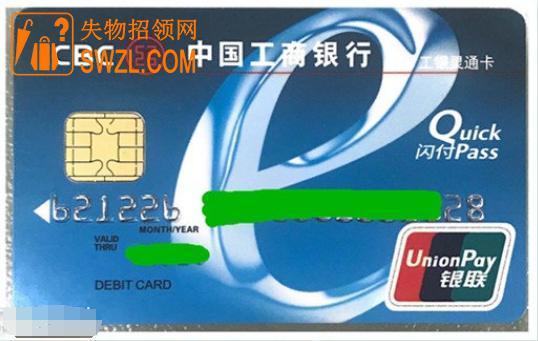 失物招领:中国工商银行卡失物招领