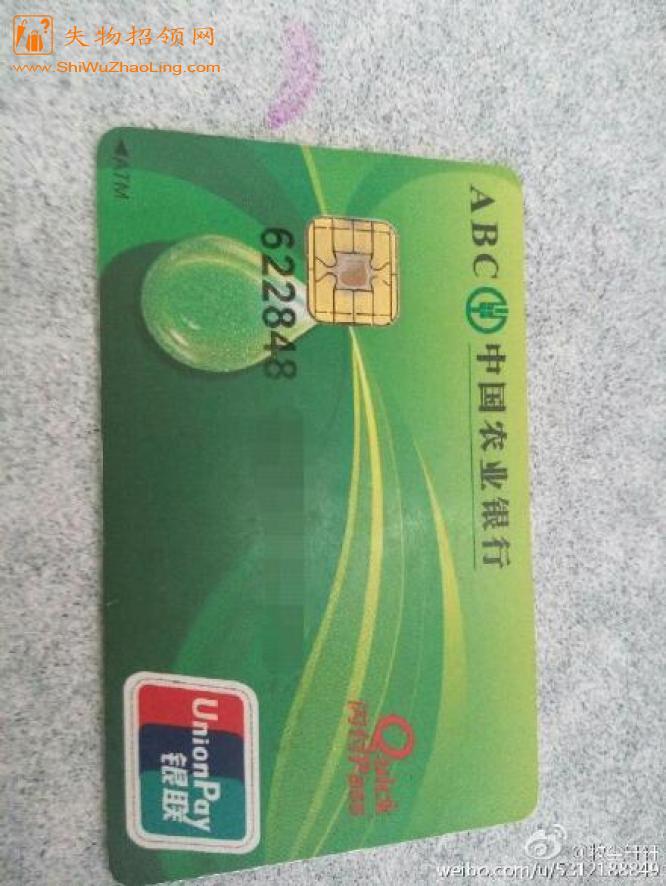 失物招领:昨天在学校农行ATM机上捡到一张农行卡