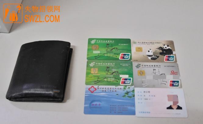 失物招领:南铁罗源站拾到一个黑色钱包,内有林云琴的身份证一张,银行卡四张,诊疗卡一张