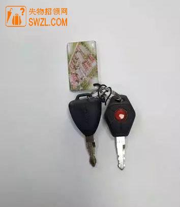 失物招领:钥匙失物招领