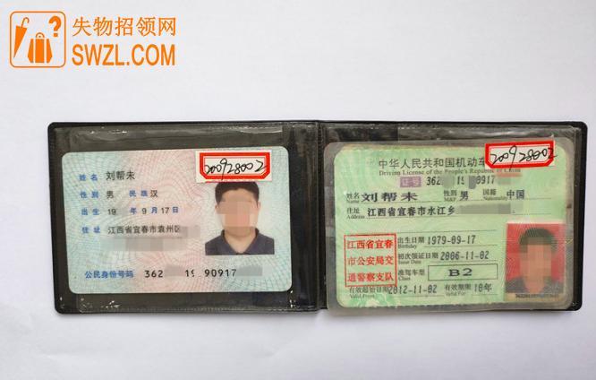 失物招领:刘帮未驾驶证、身份证失物招领