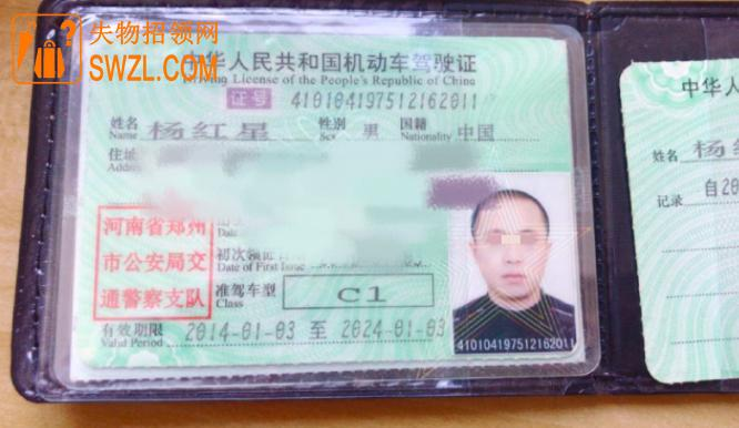 失物招领:杨红星驾驶证失物招领