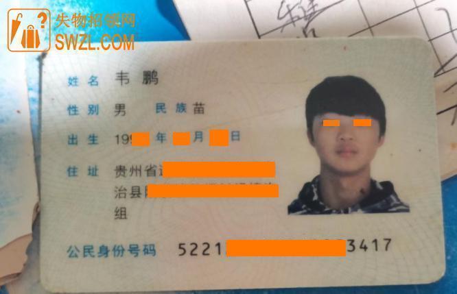 失物招领:捡到韦先生身份证