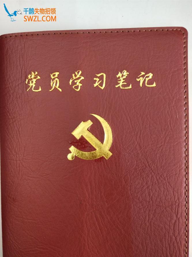 寻物启事: 在摩拜车筐里 遗落《党员学习笔记》一本