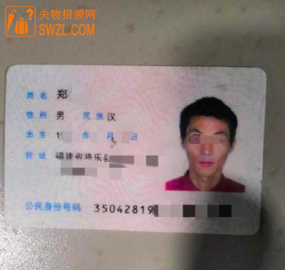 ˙郑先生身份证失物招领_失物招领网