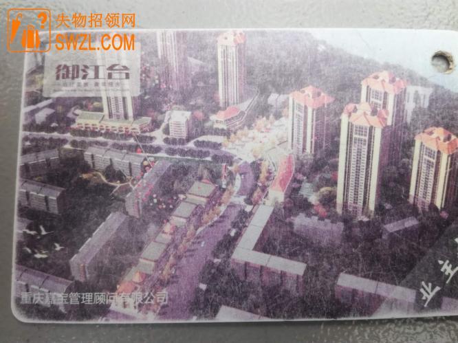 失物招领:捡到重庆蓝光御江台业主卡一张