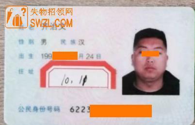 失物招领:齐治文,你的身份证丢了,快来领