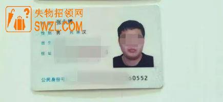 失物招领:张永博身份证失物招领