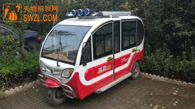 失物招领:濮阳市红白色瑞捷牌电动三轮车失物招领