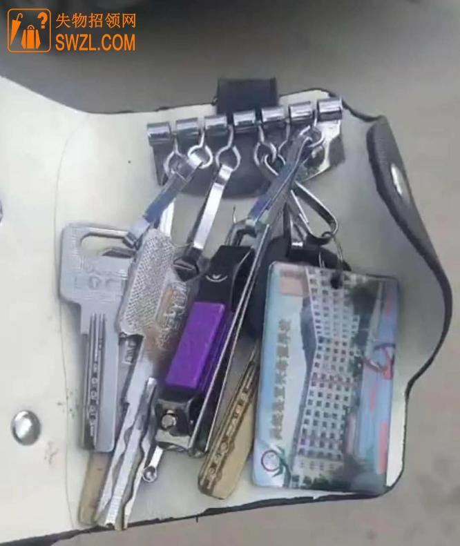 失物招领:好心市民捡到钥匙一串有业主卡
