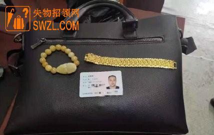 失物招领:扬州公交52路驾驶员捡到黑色拎包一只,里面有黄金手链、玉器手链及杨勇刚身份证