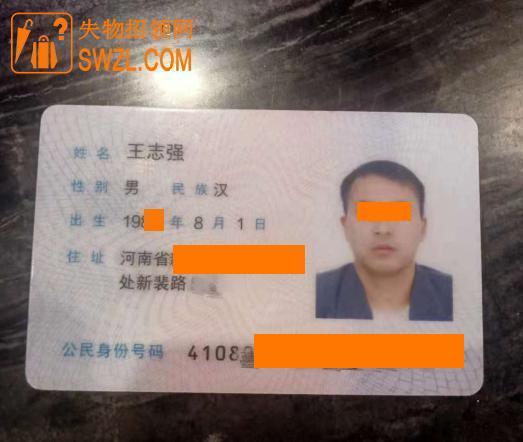 失物招领:王志强身份证失物招领