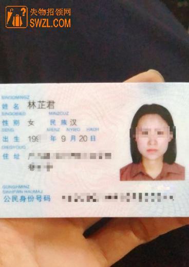 失物招领:林芷君身份证失物招领