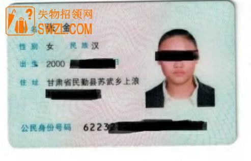 失物招领:张金身份证失物招领