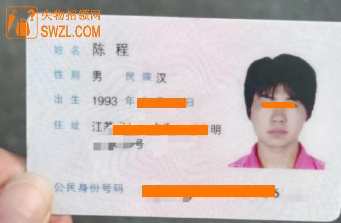 失物招领:网友捡到陈程的身份证