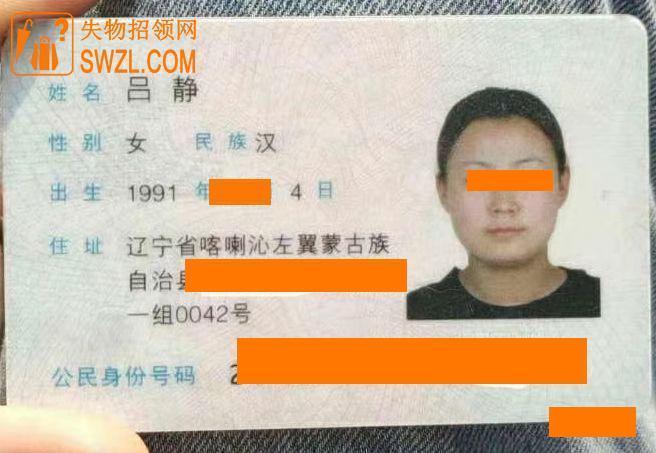 失物招领:本人喀左在青青草原附近拾到吕静身份证一张,丢失者请联系