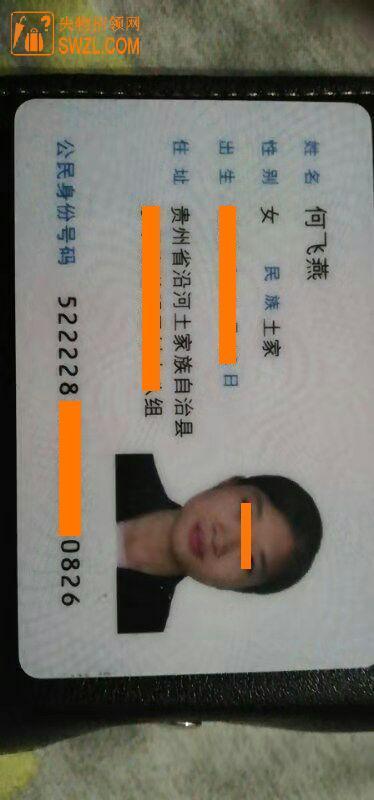寻物启事: 身份证:何飞燕