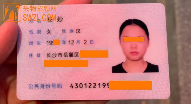 失物招领:杨妙身份证失物招领