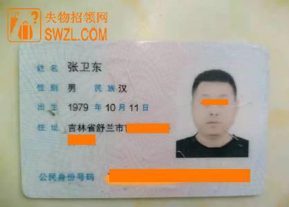 失物招领:捡到张卫东的身份证