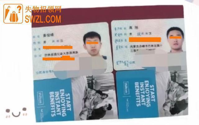 失物招领:海西益青出租车201师傅捡到吉林省 姜俊峰和 内蒙古 高旭身份证和衣物失主请联系