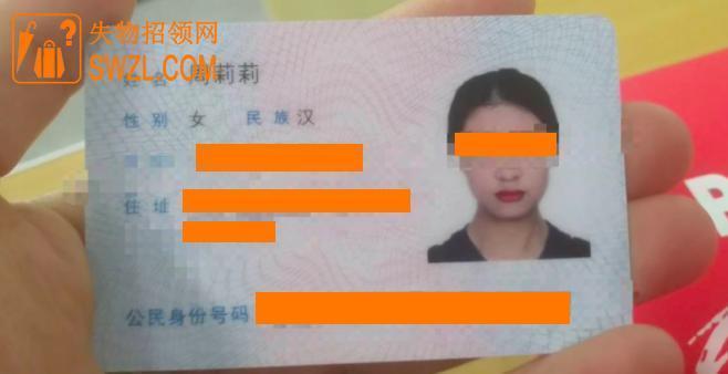 失物招领:长春理工大学周莉莉身份证失物招领