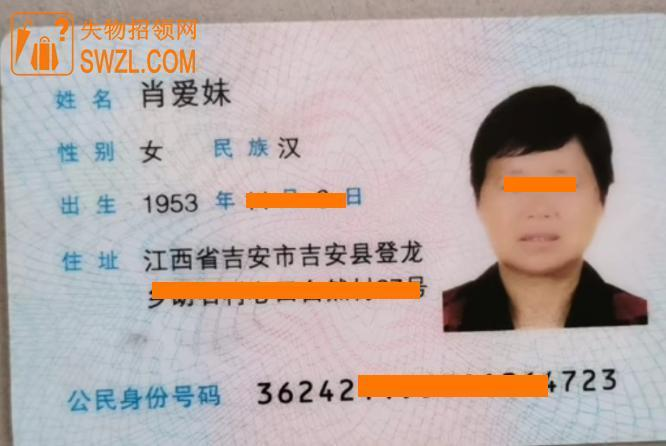 失物招领:好心人捡到肖爱妹的身份证