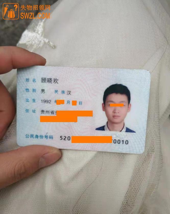 失物招领:宜宾热心市民捡到顾晓欢的身份证一张