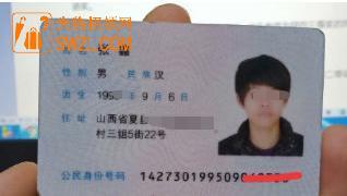 失物招领:张鑫身份证失物招领