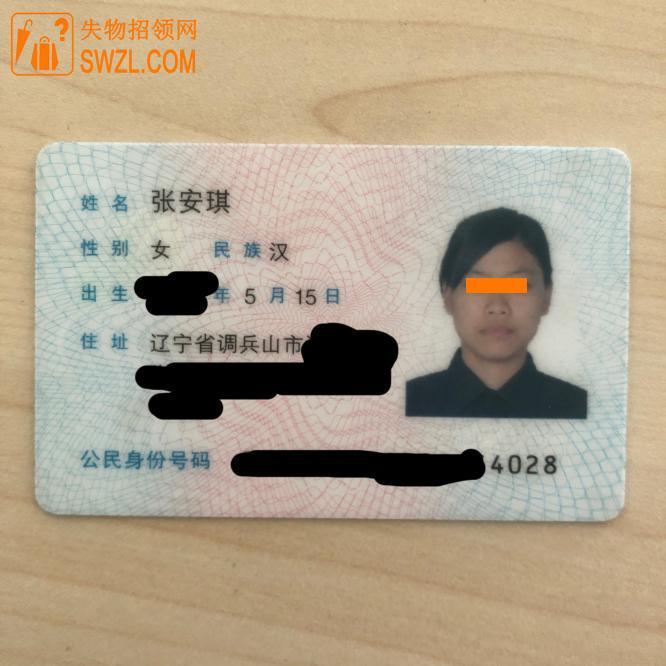 寻物启事: 张安琪身份证