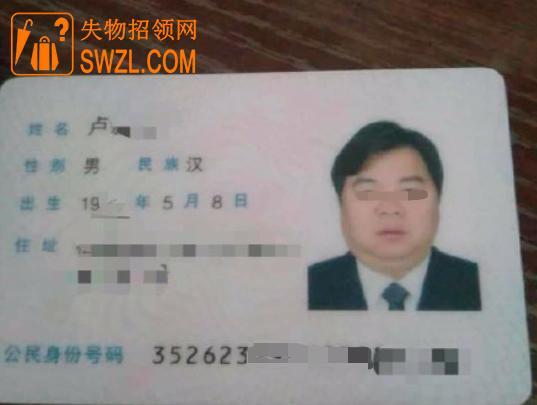 失物招领:卢先生身份证失物招领