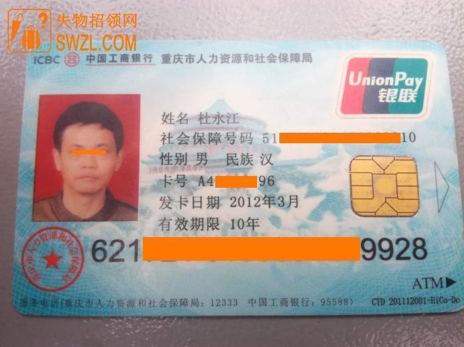 失物招领:捡到了重庆杜永江的社保卡,